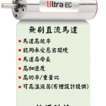 Portescap Brushless DC Motor Ultra EC 無刷直流馬達